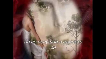 listen to your heart -roxette (превод)