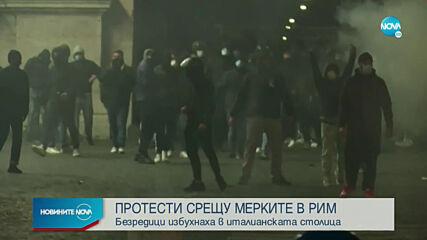 Сблъсъци между протестиращи и полиция в Рим