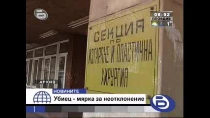 Бтв Новините - Мярка За Неотклонение За Убиеца Панюков 09.02.2009
