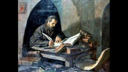 Из История славянобългарска (замислете се)