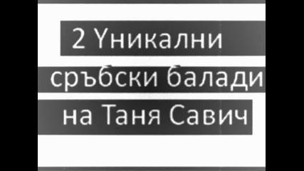 Две сръбски балади на Таня Савич ( Сърбия )