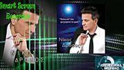 Nikos Drosos - Pou Pigan 2013