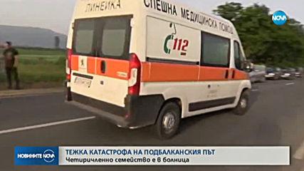Четиричленно семейство е в болница след тежка катастрофа на Подбалканския път (СНИМКИ)