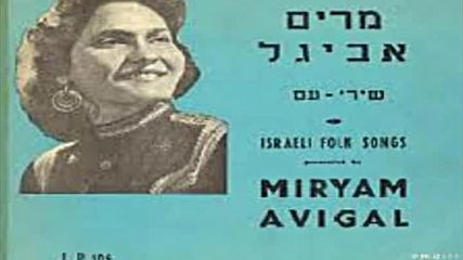 Miryam Avigal - Folk songs - 1955