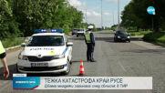 Двама младежи загинаха при тежка катастрофа край Русе