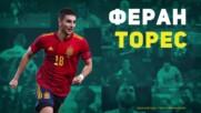 Феран Торес Гарсия - една от новоизгряващите звезди на испанския футбол