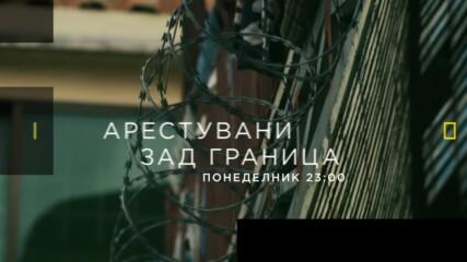Арестувани зад граница | нов сезон премиера 6 юли
