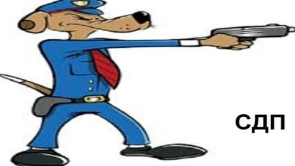 Шаро Полицая:весело Детско Стихче