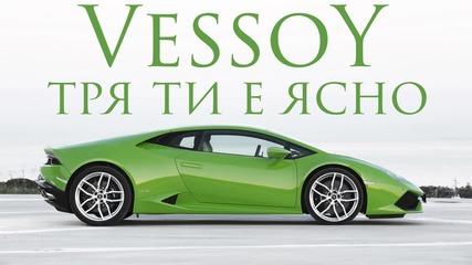 Vessoy - Тря' ти е ясно (Audio)
