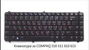 Оригинална клавиатура с кирилица за Compaq 511, 510, 615, 610 от Screen.bg