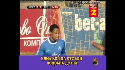 Българския футбол - смешен до доказване на противното