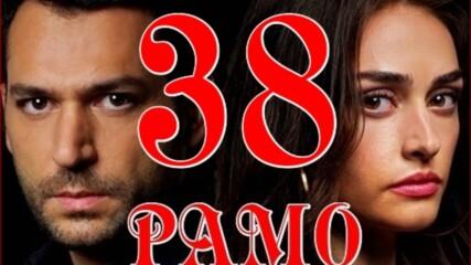 Рамо * Ramo Еп.38 Бг.суб. 1ч.
