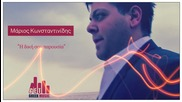 Marios Konstantinidis - I Diki sou Parousia_new Song