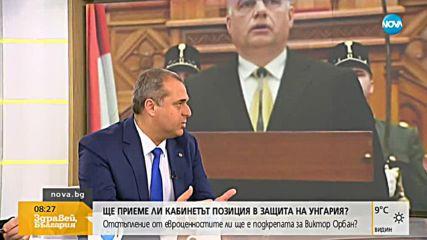 Ще приеме ли кабинетът позиция в защита на Унгария?