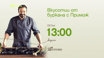 Вкусотии от буркана с Примож | 24Kitchen Bulgaria