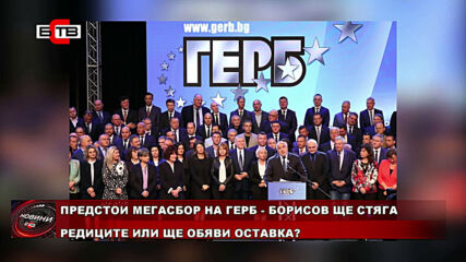 Предстои Мегасбор На Герб - Борисов Ще Стяга Редиците Или Ще Обяви Оставка- 04.08.2020