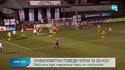 Спортни новини (23.01.2021 - обедна емисия)