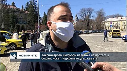 Таксиметрови шофьори излязоха на протест в София, искат подкрепа от държавата