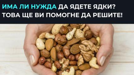 Има ли нужда да ядете ядки? Това ще ви помогне да решите