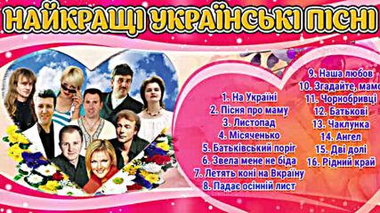 Найкращі Українські пісні. Українські хіти - гаряча збірка! Українські пісні від щирого серця.