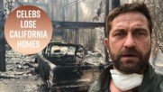 Домовете на звездите, които изгоряха при пожара в Калифорния