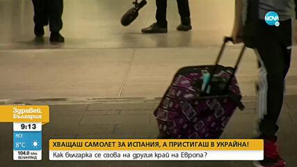 ГРЕШЕН ПОЛЕТ: Българка се озова в Киев, вместо във...Валенсия