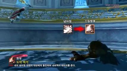 Aion 2.5 Gladiator Skill