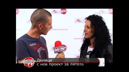 Деница: С Дамян Попов подготвяме страхотно парче