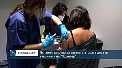 """Испания започна да прилага втората доза на ваксината на """"Пфайзер"""""""