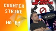 FNATIC и Virtus.Pro се класираха за ECS, НОВ ПАЧ в CS:GO - НА Б! [GplayTV S2] Ep. 28