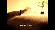 Ищар - Мамо, Даде Ми Толкова Много (превод)