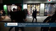 Във Франция влезе в сила нова национална карантина