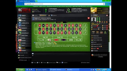 Бгмафиа-казиното на Tecktonik