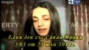 Един ден със Саная Ирани Sbs от 25.06.2011г.