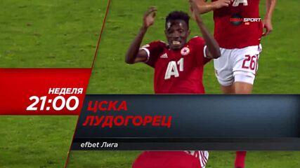 ЦСКА - Лудогорец на 8 август, неделя от 21.00 ч. по DIEMA SPORT