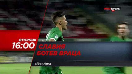 Славия - Ботев Враца на 20 април, вторник от 16.00 ч. по DIEMA SPORT