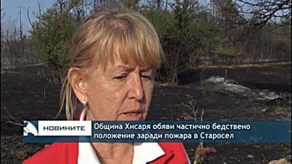 Община Хисаря обяви частично бедствено положение заради пожара в Старосел