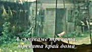 Земляне - Трава у дома ( Авторски и Превод)