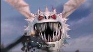 2.08 Дракони: Защитниците на Бърк * Бг Субтитри * Dreamworks Dragons: Defenders of Berk # s02e08