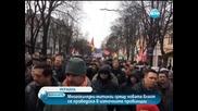 Протест в Украйнa срещу настоящата власт - Новините на Нова