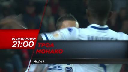 Футбол: Троа - Монако на 19 декември, събота, директно по Diema Sport HD