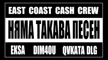E.c.c.c. Eksa Dim4ou Qvkata Dlg - Няма такава песен !