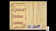 = Сръбски дуетни хитове от миналото до днес - Mix =