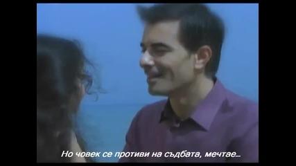 Unutulmaz - Kader - Candan Ercetin - превод