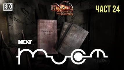 NEXTTV 052: Hidden: On the Trail of the Ancients (Част 24)