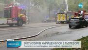 Експлозия в жилищна сграда в Швеция, има ранени