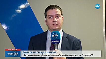 """Божков на среща с фенове на """"Левски"""""""