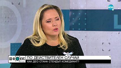 Моноспектакълът на Деян Славчев - Део - истории по действителен случай