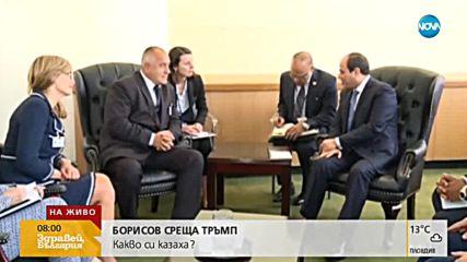 Борисов: Против съм легализация на каквато и да е дрога