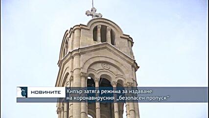 """Кипър затяга режима за издаване на коронавирусния """"безопасен пропуск"""""""